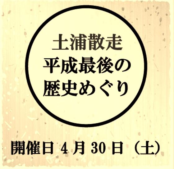 <平成最後の歴史めぐり散走>開催のお知らせ