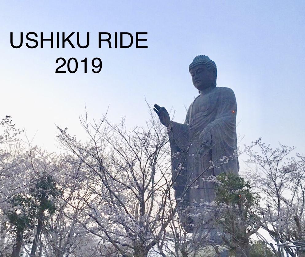 USHIKURAIDE(牛久ライド)