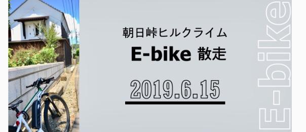 旭峠ヒルクライムE-bike散走